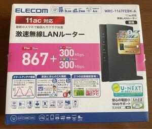 中古  ELECOM 激速無線LANルーター(Wi-Fi)11ac対応 867