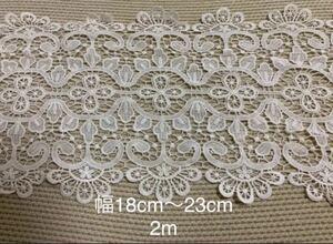 ブレード DIY 手芸用 縁飾りチュールレース 花柄 手作り ハンドメイド 2m