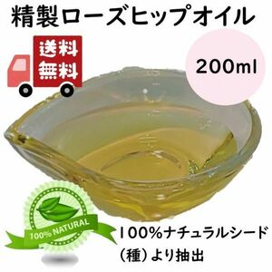 Бесплатная доставка 100% очистка розовое бедро масло 200 мл (100 мл × 2) масло для лица пополнить чистый естественный холодный пресс