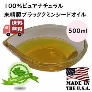 «Для в комплекте» черного семенного масла CUM CUM 500 мл 100 мл × 5 продовольственный сорт Unglant Beauty для волос для волос для волос кожа сырья 500 мл
