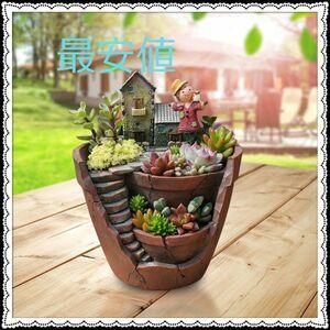 【絶対★お買い得】1円START 多肉植物植物ポット★ガーデニング フラワーポット 多肉植物 寄せ植え 鉢 山小屋 egbw