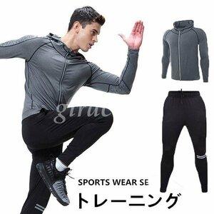 新品トレーニングウエア メンズ 9カラー スポーツウェア フード付き ランニングウェア ストレッチ タイツト ウェット上下 ジャージ フ