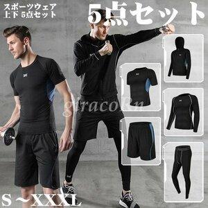 新品コンプレッションウェア メンズ 5点セット 8カラー 吸汗 速乾 通気性 伸縮性 おしゃれ メンズ 長袖 半袖 冬 上下 スポーツウェア パ