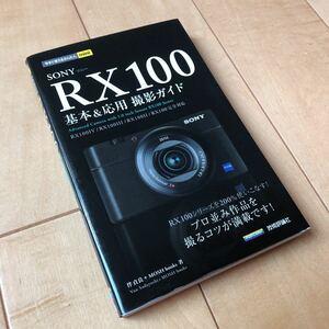 中古 USED SONY RX100 基本&応用 撮影ガイド 技術評論社 今すぐ使えるかんたんmini II Ⅲ Ⅳ