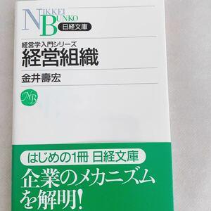 経営組織/金井壽宏