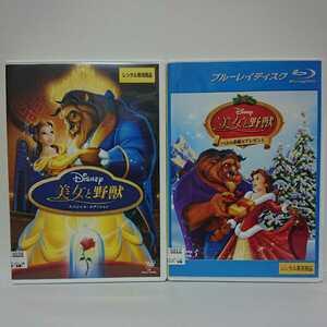 美女と野獣 スペシャル・エディション DVD & 美女と野獣 ベルの素敵なプレゼント ブルーレイ 2本セット ディズニー名作ラブストーリー