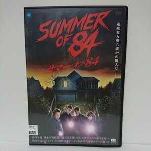 サマー・オブ・84 SUMMER OF 84 DVD グラハム・バーシャー ジュダ・ルイス 1980年代の映画にオマージュを捧げた青春ホラーの傑作!