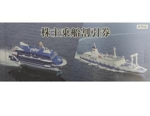 東海汽船株主乗船割引券10枚 株主サービス券セット 株主優待 東海汽船
