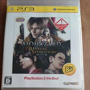 PS3『バイオハザード リバイバルセレクション HDリマスター版』 PlayStation3 the Best