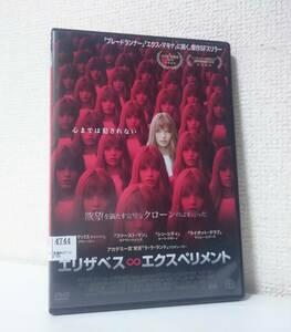 エリザベス ∞ エクスペリメント 国内版DVD レンタル専用 日本語吹替付き 映像特典 2018年 SF スリラー アビー・リー