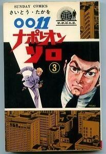「0011 ナポレオン・ソロ (3)」 さいとう・たかを 秋田書店 サンデーコミックス 旧ロゴ・丸サンデー 証紙付 最終巻 さいとうたかを