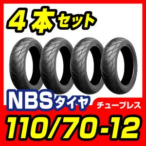 新品 スクーター タイヤ 110/70-12 56J T/L 4本 セット シグナスX SE12J 44J バイクタイヤ