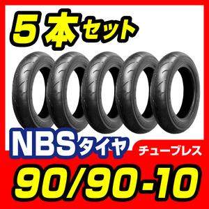 新品 スクーター タイヤ 90/90-10 50L T/L 5本 セット ライブディオZX アドレスV125/S ダンク アクシス スクーピー ライブDIO バイクタイヤ