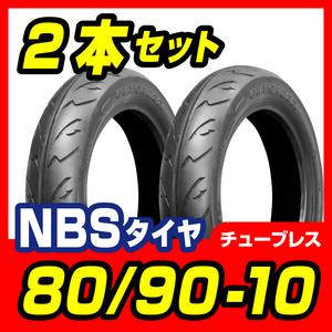 新品 スクーター タイヤ 80/90-10 TL 2本 セット ジョグ アプリオ ビーノ レッツ4/G アドレス チョイノリ セピア ディオ バイクタイヤ
