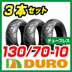 新品 DURO スクーター タイヤ 130/70-10 62L DM1017 TL 3本 セット モンキー バイクタイヤ
