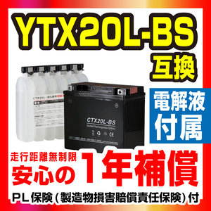 新品 バッテリー 液付属 CTX20L-BS YTX20L-BS GTX20L-BS FTX20L-BS 互換 ゴールドウィング VTX XVZ1300A ロイヤルスター YFM550G ハーレー
