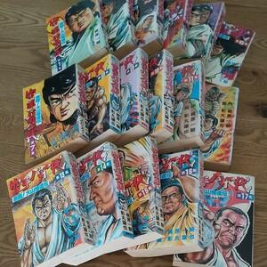 空手バカ一代 コミック全巻セット