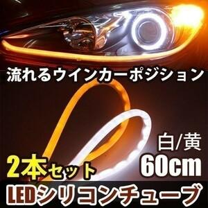 シリコンチューブ 60cm LED シーケンシャルウインカー チューブ テープ ホワイト/アンバー 白/黄色 流れる ウインカー カット可 2本 d