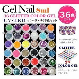 【グリッターラメジェル36色セット】グリッター カラージェルネイル 36色セット