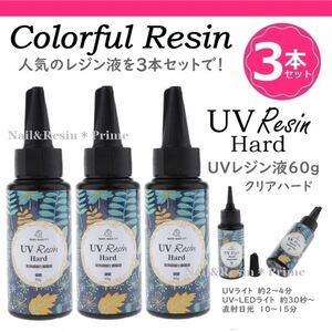 【UVレジン液60gx3本セット】UVレジン液60g クリアハード 大容量 箱付