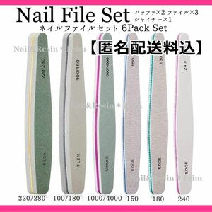 【6本セット】ネイルファイルセット ネイルバッファー ファイル ネイルケアセット 爪磨き