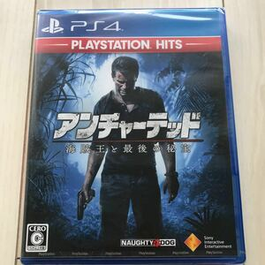 PS4 アンチャーテッド海賊王と最後の秘宝 PlayStation HITS プレイステーション4 新品未開封