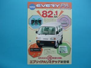 SUZUKI【カタログ】エブリイ PAリミテッド V-DE51V/1997年8月☆スズキ EVERY 特別限定車 LIMITED