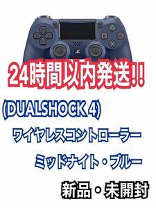 ワイヤレスコントローラー (DUALSHOCK 4) ミッドナイト・ブルー