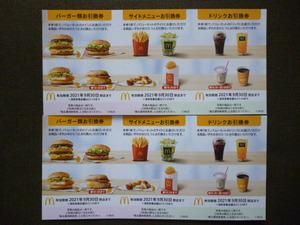 2枚(1枚に3種) 2021年9月30日 マクドナルド 株主優待券 マック マクド 株主ご優待券 引換券 McDonald's