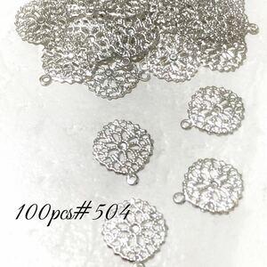 【100枚】真鍮 カン付き ラウンドプレート透かしパーツチャーム 透かし 金属 ハンドメイド アクセサリーパーツ ピアス作り レジン