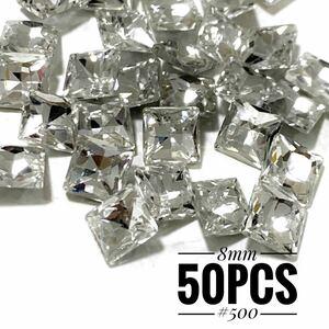 【8㍉ 50個】スクエア ガラスビジュー正方形 8ミリ Vカットガラスストーン ビジュー ラインストーン ガラス製