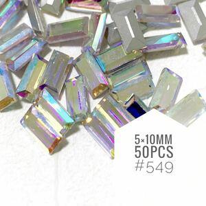 【50個】長方形 オーロラ A級ガラスストーンビジューVカット ストーン ラインストーン