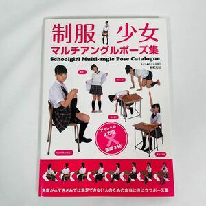 制服少女 マルチアングルポーズ集 / モデル:佐々木 みゆう