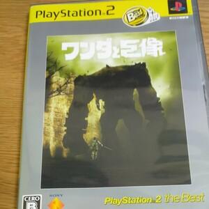 PS2ソフト ワンダと巨像 動作確認済み