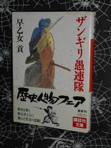文庫 【 ザンギリ愚連隊 】 講談社文庫 早乙女貢