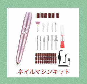電動ネイルマシンキット ネイルドリル 爪磨き 新品未使用