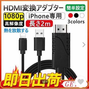 HDMIケーブル 変換アダプタ テレビ接続ケーブル スマホ高解像度Lightning HDMI HDMI分配器 ゲーム モニター