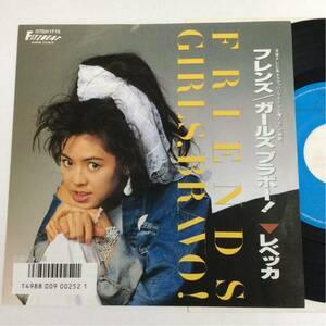レベッカ / フレンズ / ガールズ・ブラボー! / 7inch レコード / EP / 1985 / REBECCA / FRIENDS / 210901 /