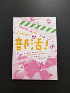 進研ゼミ 中学準備講座 先輩が教える中学シリーズ vol.2 ぶっちゃけ部活!