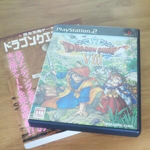 【PS2】 ドラゴンクエストVIII 空と海と大地と呪われし姫君と攻略本