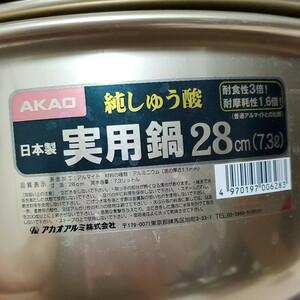実用鍋 両手鍋 28cm 7.3リットル