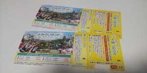 よみうりランド 入園ご招待券 乗り物券 2枚セット 10月31日まで   NO3