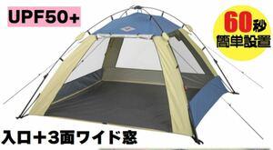 【未使用】BEAR UPF50 ベアー インスタント ビーチシェード ワンタッチテント シェード UVカット