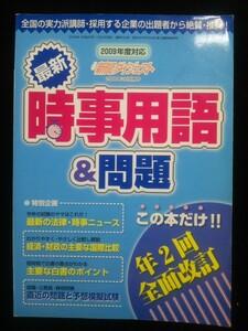 Ba5 02396 月刊新聞ダイジェスト 2009年度対応 最新時事用語&問題 2008年3月別冊号 No.544 2008年1月29日発行 新聞ダイジェスト社