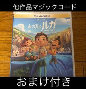 おまけ付き!あの夏のルカ Blu-ray+純正ケース ブルーレイ