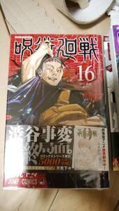 呪術廻戦16巻初版帯付き
