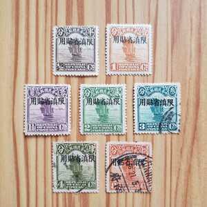 旧中国切手 中華民国郵政 帆船票 限真省貼用 ★7種《未使用.使用済混合》