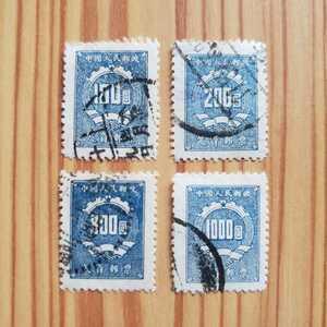 中国切手 中華民国郵政 南京版不足料切手 欠資郵票 ★4種《使用済》合計4枚
