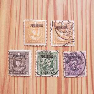 旧中国切手 中華人民郵政 限四川貼用 孫文 ★5枚《使用済.未使用混合》