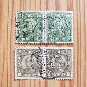 旧中国切手 中華人民郵政 孫文 ★10分(2連) ★16分(2連)《使用済》